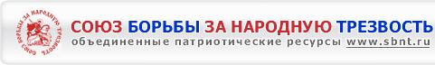 http://sbnt.ru/img/sbnt.png